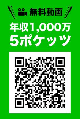 無料動画5ポケッツ