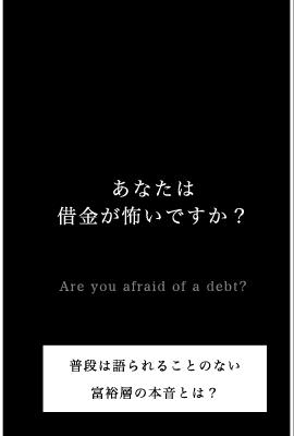 あなたは借金が怖いですか?